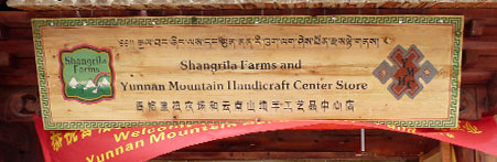 Shangri-La_Farm_Sign
